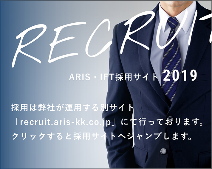 RECRUIT ARIS・IFT採用サイト2019